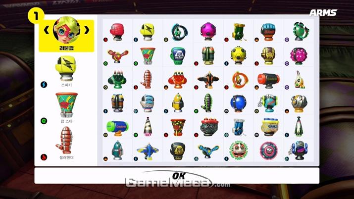 '암 겟터'를 통한 수집 요소도 갖추고 있다 (사진출처: 게임 공식 홈페이지)