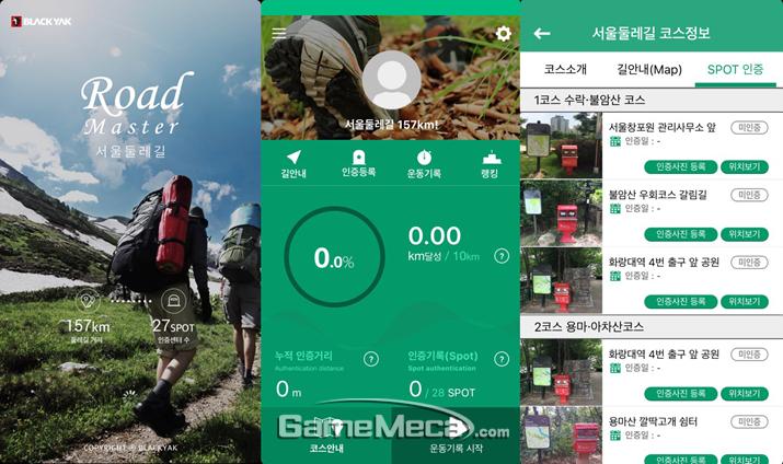 걷기와 여행을 게임과 융합한 블랙야크의 '로드 마스터' (사진: 게임메카 촬영)