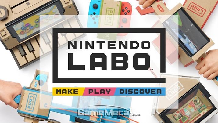 '라보(LABO)'가 오는 12일 발매된다 (사진출처: 게임 공식 웹사이트)