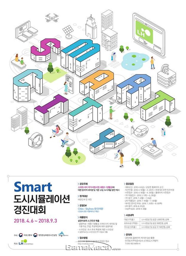 스마트 도시시뮬레이션 경진대회