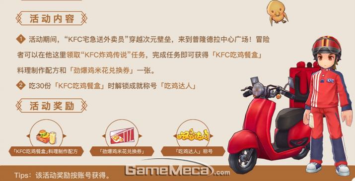 중국에서 진행 중인 KFC 콜라보레이션 아이템 이벤트 (사진출처: '선경전설 RO' 공식 홈페이지)