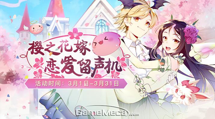 결혼 시스템 추가가 메인인 3.5 업데이트 (사진출처: '선경전설 RO' 공식 홈페이지)