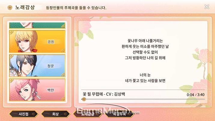 '구운몽M: 어느 소녀의 사랑이야기' 스크린샷 (사진제공: 세시소프트)