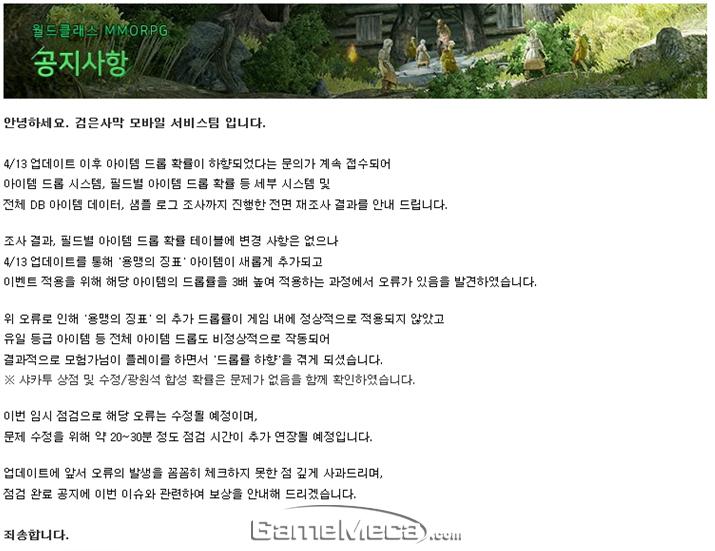 펄어비스가 올린 아이템 드롭확률 사과문 (사진출처: '검은사막 모바일' 공식 카페)