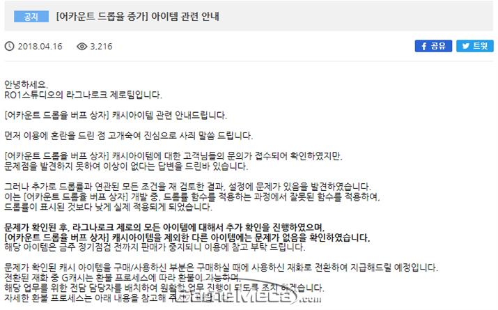 그라비티가 올린 아이템 확률 관련 사과문 (사진출처: '라그나로크 제로' 공식 사이트)