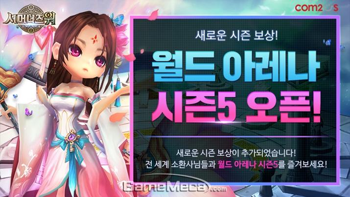 월드아레나 시즌5를 오픈한 '서머너즈워' (사진제공: 컴투스)