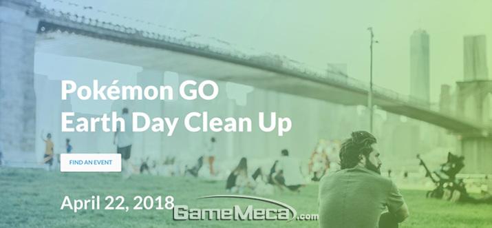 22일 지구의 날을 맞아 진행되는 '포켓몬 GO' 청소 이벤트 (사진출처: '포켓몬 GO' 공식 홈페이지)