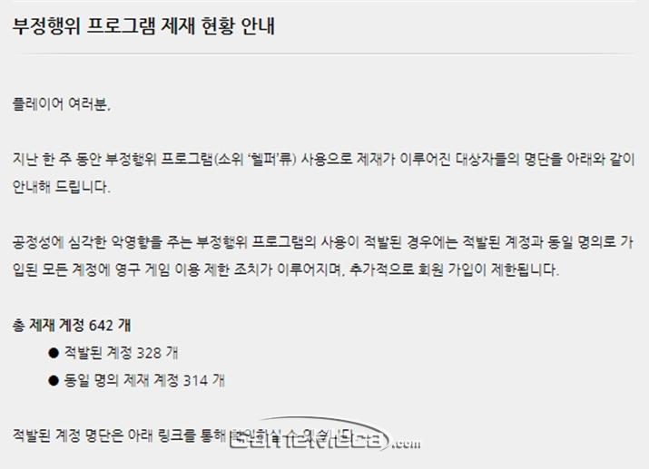 '리그 오브 레전드' 공식 홈페이지에 게시된 핵 사용자 제재 현황 (사진출처: '리그 오브 레전드' 공식 홈페이지)