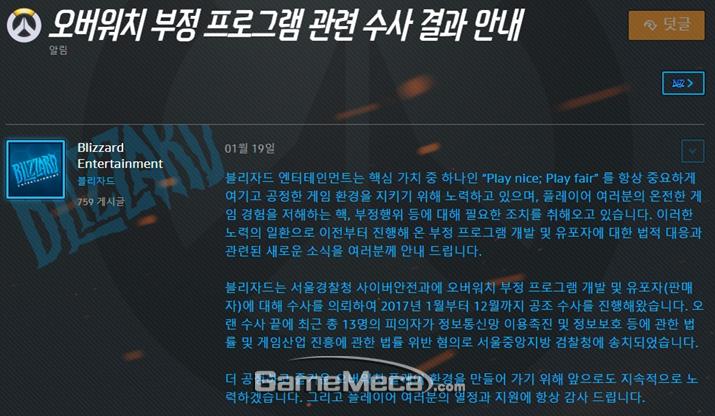 '오버워치' 공식 홈페이지에 올라온 핵 개발자 검찰 송치 내용 (사진출처: '오버워치' 공식 홈페이지)