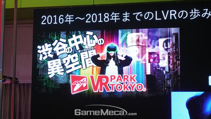 2016년부터 폭발적으로 증가한 일본 VR 체험공간 (사진출처: 게임메카 촬영)