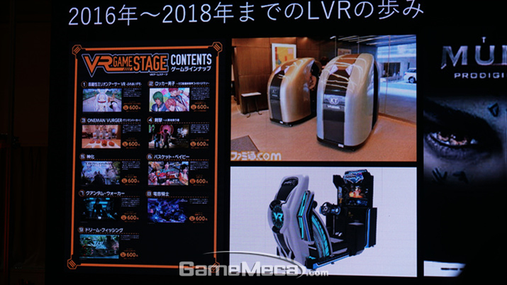 오락실에 임대되는 일본 VR 기기들 (사진출처: 게임메카 촬영)