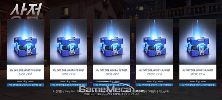 '오버워치'의 전리품 상자 상품 (사진: 게임메카 촬영)