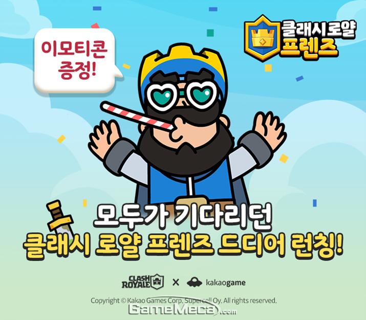 카카오톡 게임별을 통해 출시된 '클래시 로얄 프렌즈'
