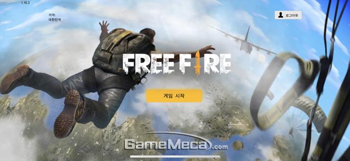 '프리 파이어' 대기 화면 (사진: 게임메카 촬영)