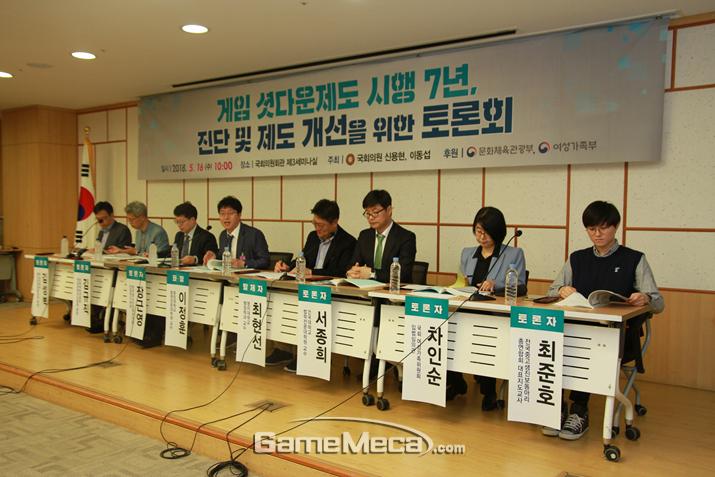 '게임 셧다운제도 7년, 진단 및 제도 개선을 위한 토론회'가 16일 개최됐다 (사진: 게임메카 촬영)