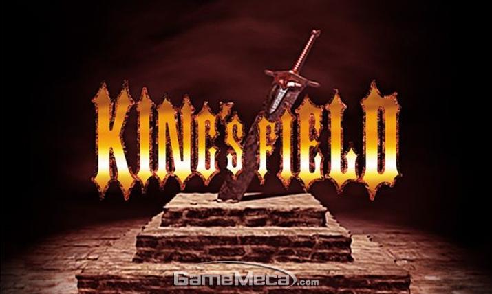 프롬소프트웨어 최초의 작품 '킹스 필드' (사진출처: 프롬소프트웨어 공식 홈페이지)