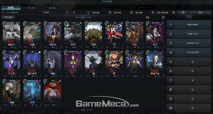 '로스트아크'에서 카드는 단순한 수집형 콘텐츠가 아니다 (사진출처: 게임 공식 홈페이지)