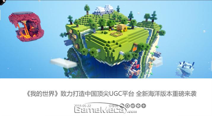 중국에서 1억 명의 유저를 확보한 '마인크래프트' (사진출처: 넷이즈 공식 홈페이지)