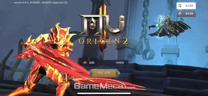 '뮤 오리진 2' 대기 화면 (사진: 게임메카 촬영)