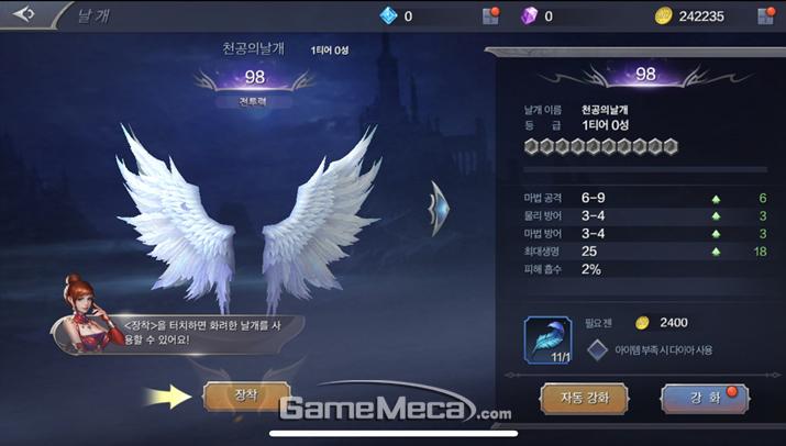기본으로 제공되는 날개부터 (사진: 게임메카 촬영)