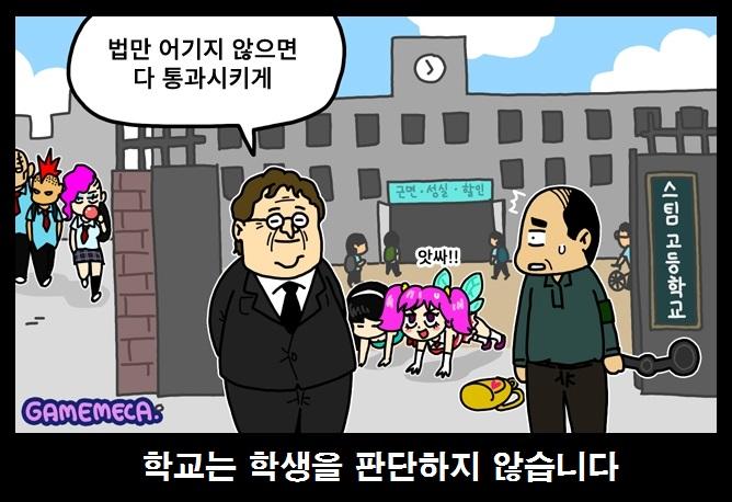 메카만평 게임메카 만평 게임만평