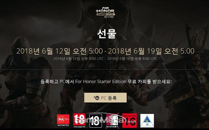 '포 아너 스타터 에디션'이 19일까지 배포된다 (사진출처: 유비소프트 공식 홈페이지)