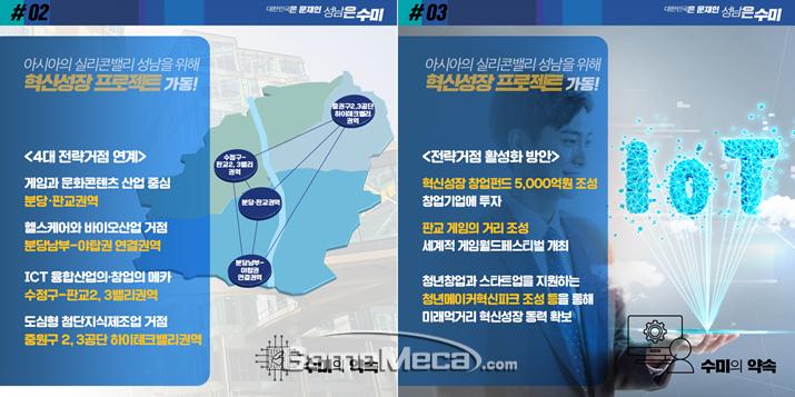 은수미 당선인의 게임공약 (사진출처: 은수미 당선인 공식 블로그)