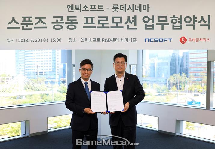 엔씨소프트와 롯데시네마 '스푼즈' 공동 프로모션 업무협약식 (사진제공: 엔씨소프트)