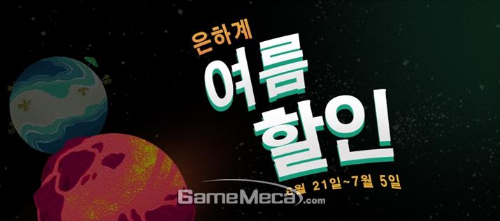 스팀 여름 할인이 돌아왔다 (사진출처: 스팀 공식 홈페이지)