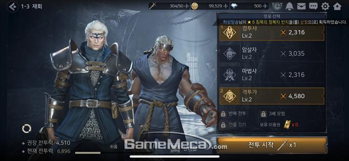 본 작에선 4명의 캐릭터를 동시에 육성할 수 있다 (사진: 게임메카 촬영)