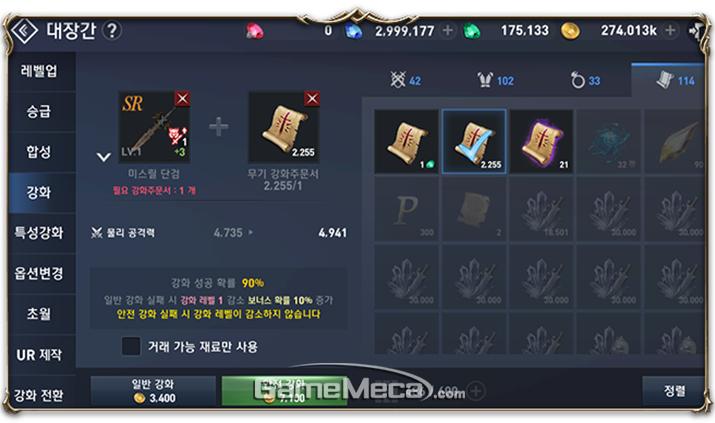 '안전 강화'를 이용하면 강화에 실패해도 강화도가 떨어지지 않는다 (사진출처: 게임 공식 홈페이지)
