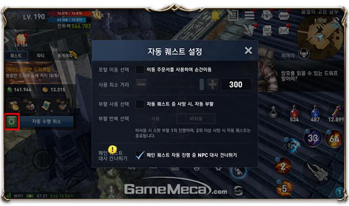 '오만의 탑'과 메인 퀘스트 자동 진행 기능이 생겼다 (사진출처: 게임 공식 홈페이지)