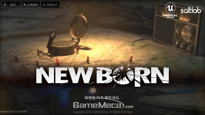 '뉴본' 대기화면 (사진: 게임메카 촬영)