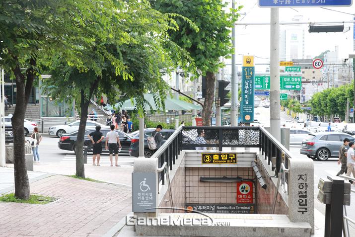 게이머라면 한 번쯤은 들러봤을 남부 터미널 역 3번출구 (사진: 게임메카 촬영)