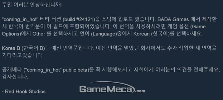 ㅁㄴㅇ (사진출처: 게임 공식 스팀 페이지)