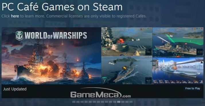 현재 'PC 카페 프로그램'을 통해 플레이할 수 있는 게임 목록 (사진출처: 스팀 공식 홈페이지)
