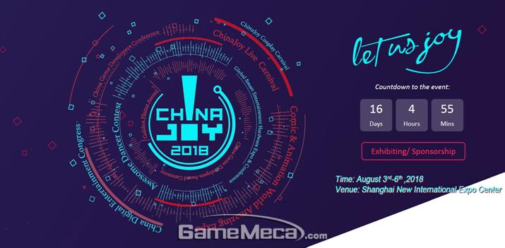 오는 8월 3일 개막하는 '차이나조이 2018' (사진출처: 차이나조이 공식 사이트)