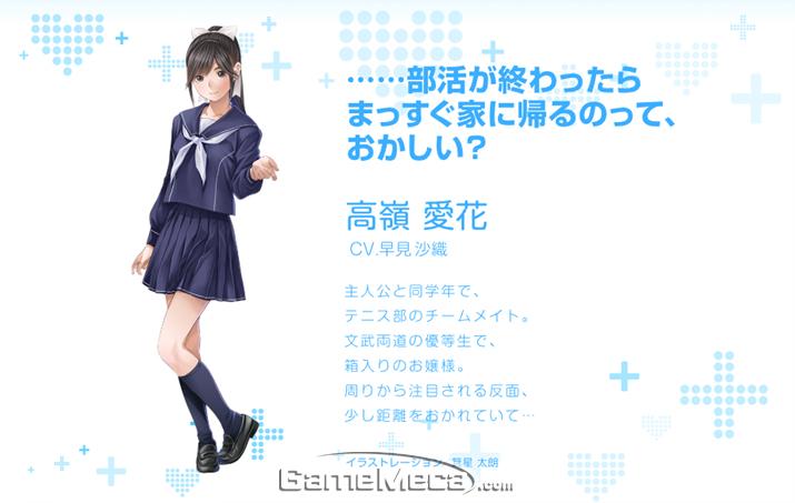 공부와 운동능력 둘다 우수한 문무겸비 만능 캐릭터 타카네 마나카 (사진출처: 러브플러스 에브리 공식 홈페이지)