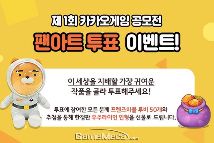 제 1회 카카오게임 공모전 팬아트 투표 (사진제공: 카카오게임즈)