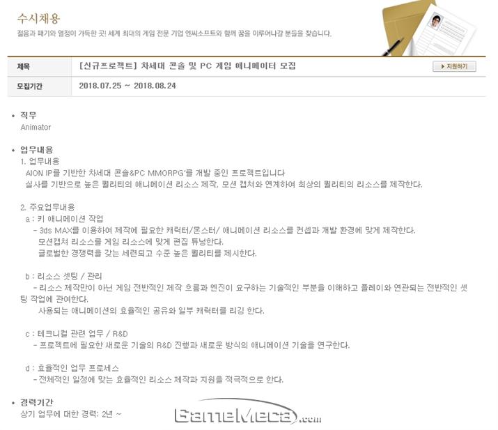 엔씨소프트가 올린 '아이온' IP 활용 신작 애니메이터 채용 공고 (사진출처: 엔씨소프트 채용 페이지)