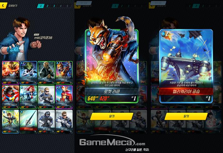 '마블 배틀라인'은 '캐릭터'와 '액션' 두 종류의 카드로 덱을 구성한다 (사진: 게임메카 촬영)