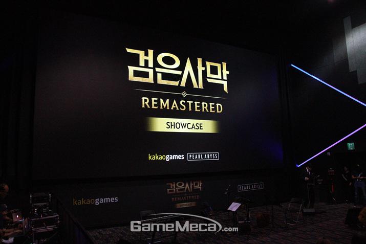 '검은사막' 리마스터 쇼케이스 현장 (사진: 게임메카 촬영)