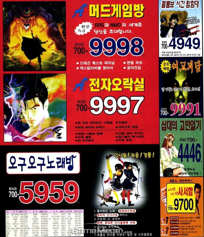 저작권은 저 멀리 팔아먹은 추억의 700 전화게임 광고