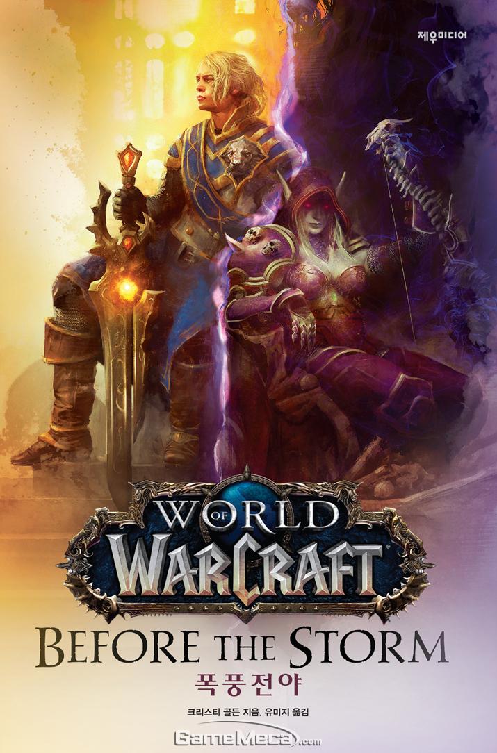 13일 출간된 '월드 오브 워크래프트' 신간 소설 '폭풍전야' (사진제공: 제우미디어)_