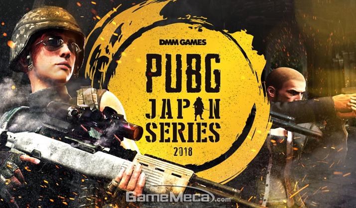 도쿄게임쇼 회장에서 리그 첫 경기를 여는 DMM '펍지 재팬 시리즈' 시즌1 (사진출처: DMM 공식 홈페이지)