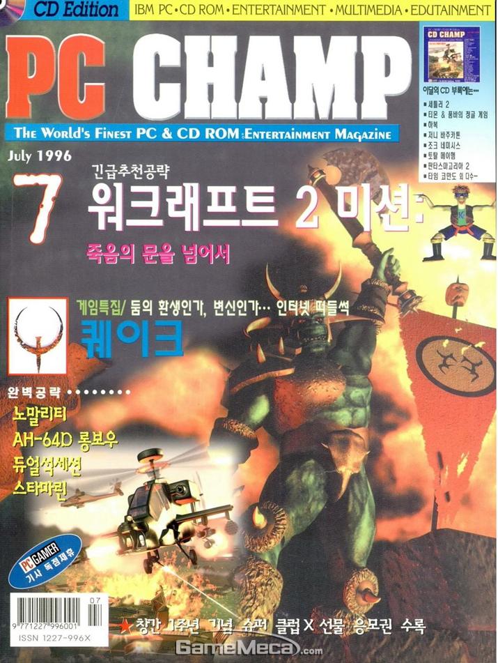 '쥬라기 원시전'과 '충무공전' 광고가 실린 PC챔프 1996년 7월호 (자료출처: 게임메카 DB)