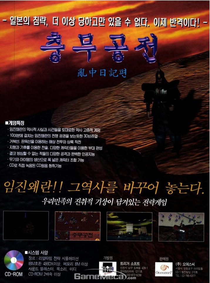 역사 게임의 대부 김태곤의 첫 작품인 '충무공전' 광고 (사진출처: 게임메카 DB)