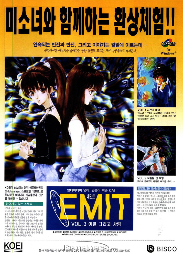 미소녀와 함께하는 환상체험! 언어 교육용 게임 '에미트' (사진출처: 게임메카 DB)
