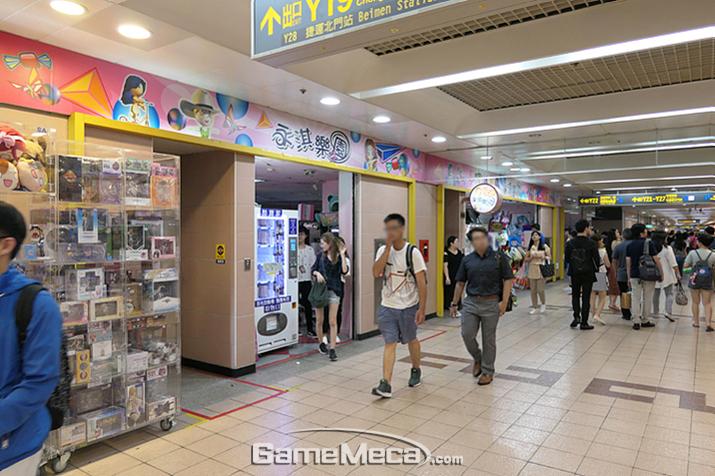 타이페이 역 지하 게임센터, 영기낙원(永淇樂園)