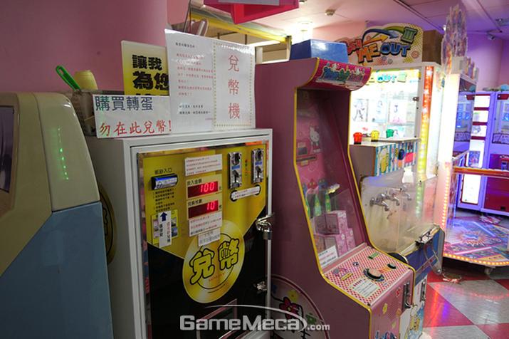 매장에 따라 다르지만, 이 게임센터는 10달러짜리 대만 동전을 사용